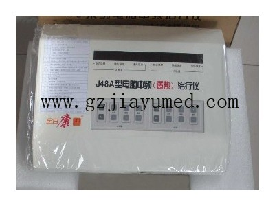 全日康中频治疗仪J48A全日康电脑中频治疗仪透热型(两通道)