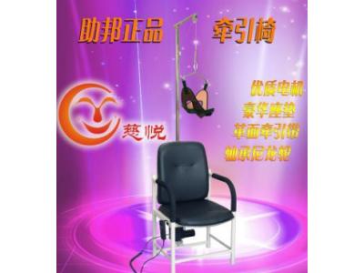 B05助邦电动颈椎牵引椅