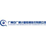 广州中广测计量检测技术有限公司
