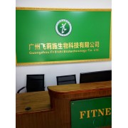 广州飞莉施生物科技有限公司
