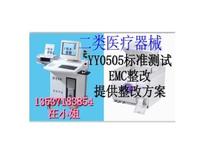 医疗仪器YY0505测试