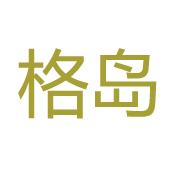 上海格岛化学科技有限公司