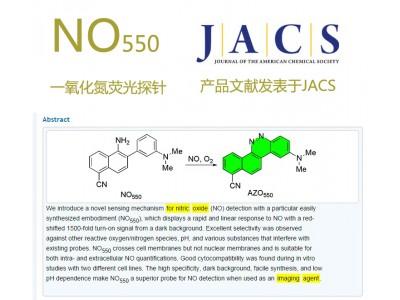 一氧化氮荧光探针——NO550及衍生物