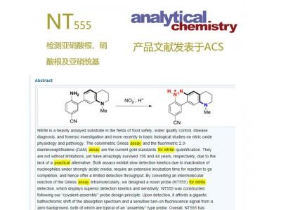 NT555系列用于体外检测亚硝酸根、硝酸根及亚硝巯基