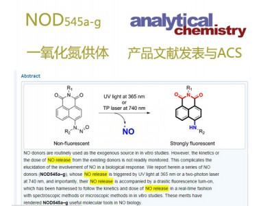 NOD545系列是一系列光控、光计量的一氧化氮供体
