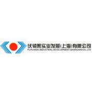 伏辕熙实业发展(上海)有限公司