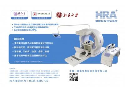 HRA创新型功能医学检测设备