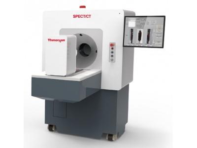 小动物活体成像系统SPECT/CT
