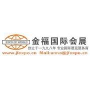 福建省金福国际商务会展服务有限公司