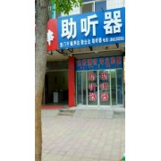 鄄城助听器验配服务中心