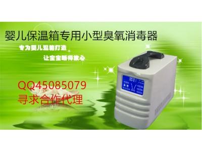 婴儿保温箱小型臭氧消毒器