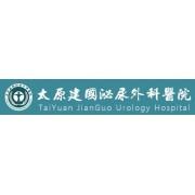 太原建国泌尿外科医院