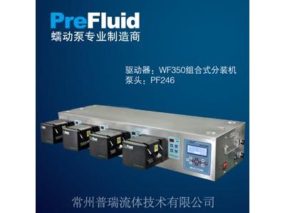 普瑞蠕动泵 WF350组合式分装机
