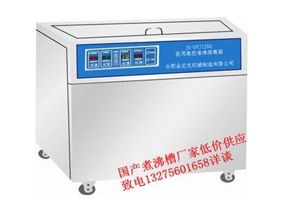 消毒供应科煮沸消毒器