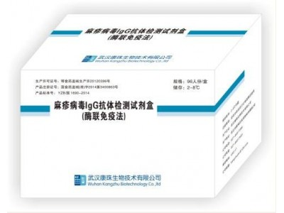 麻疹免疫效果监测抗体检测试剂盒