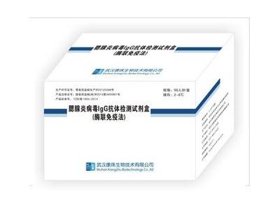 腮腺炎病毒抗体IgG检测试剂盒