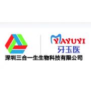 深圳三合一生生物科技有限公司