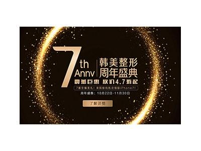 济南韩美整形医院7周年盛典震撼巨惠,放价4.7折起
