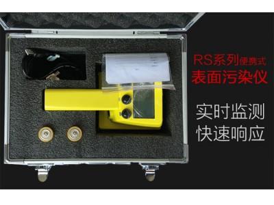 RS2100便携式表面污染仪