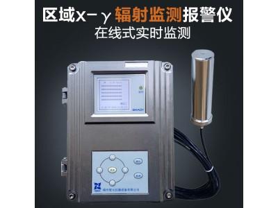 RL5000型区域x-γ辐射监测报警仪