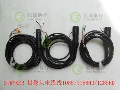 维修/供应/全新stryker(史塞克)/摄像头/电缆线/1088/1188HD/1288HD线缆