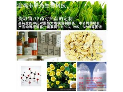 异黄芪皂苷Ⅱ