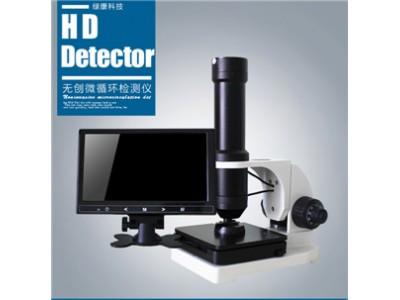 微循环显微镜检测仪