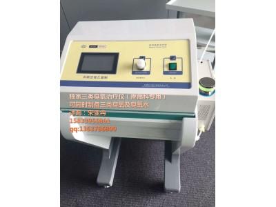 ZAMT-80B型 多功能臭氧治疗仪
