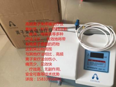 高频离子束(电火花)疼痛治疗仪