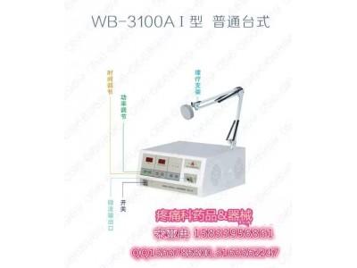台式微波治疗理疗仪