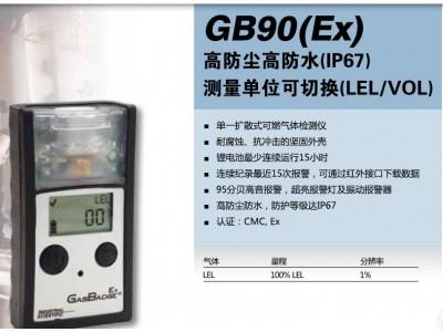 便携式可燃气体测爆仪GBEX