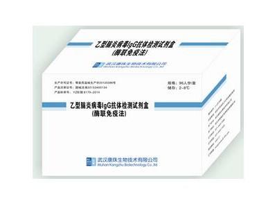 乙脑抗体检测试剂盒