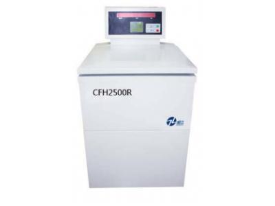 CFH2500R 高速冷冻离心机
