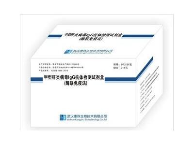 甲型肝炎病毒疫苗抗体检测试剂盒