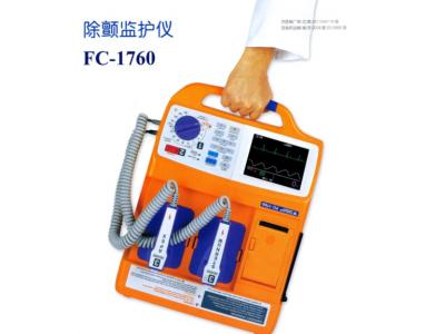 除颤监护仪FC-1760