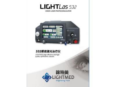 532眼底激光治疗仪