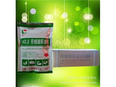 AD3E浓缩鱼肝油粉