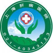 上海肝病医院