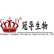 上海市冠导生物工程有限公司