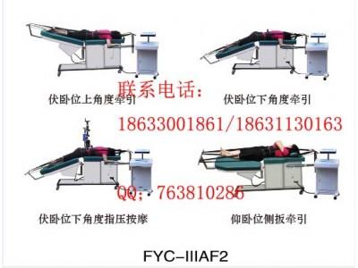 腰椎牵引床牵引床腰椎牵引床多功能牵引床颈椎牵引床三维牵引床FYC-IIIAF2型
