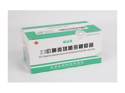 23价肺炎球菌多糖疫苗