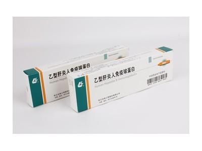 华兰生物乙型肝炎人免疫球蛋白