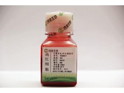 6%鸡红细胞 生化试剂