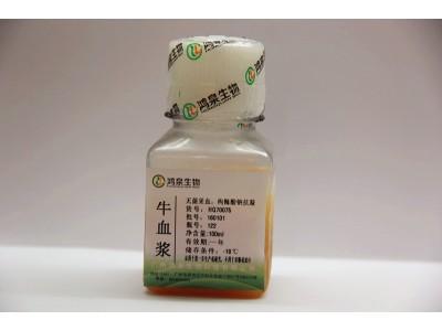 牛血浆 生化试剂