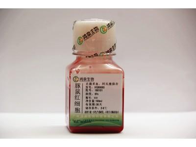 1%豚鼠红细胞 生化试剂