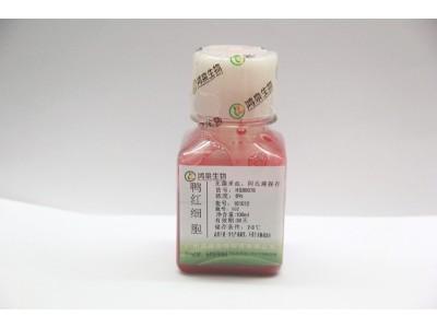 2% 鸭红细胞 生化试剂