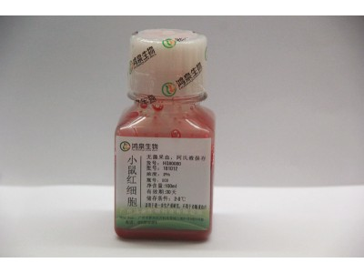 1%小鼠红细胞 生化试剂