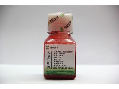 1%大鼠红细胞 生化试剂