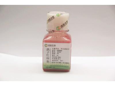 2%鸽子红细胞 生化试剂