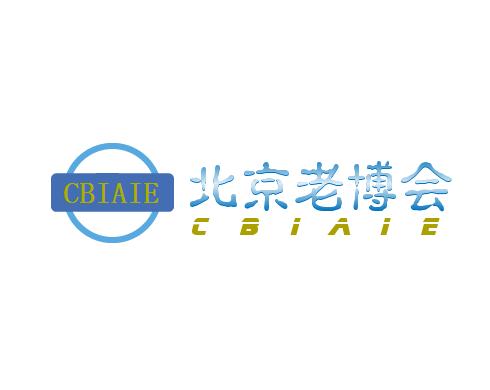 2017中国(北京)国际老龄生活用品展览会